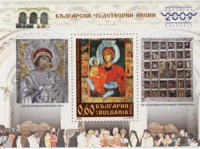 bulgarien_icones
